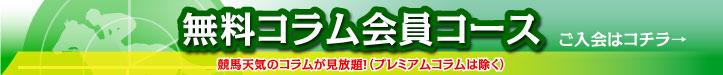競馬天気の無料コラム会員コース