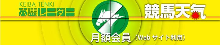 競馬天気の会員コース